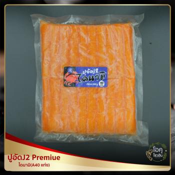 """ปูอัด j2 premium ไดนามิ (A40แท่ง) ขนาด 500 กรัม ราคา 60 บาท/แพ็ค ไข่ปลาแซลมอน ไข่หอยเม่น อูนิ line-btn """"โอคุโชวฮิน"""" ศูนย์จำหน่ายขายส่งวัตถุดิบซูชิทุกประเภท ทั้งขายส่งและขายปลีก"""