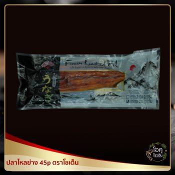 """ปลาไหลย่าง 45p ตราโชเต็น (1) """"โอคุโชวฮิน"""" ศูนย์จำหน่ายขายส่งวัตถุดิบซูชิทุกประเภท ทั้งขายส่งและขายปลีก"""