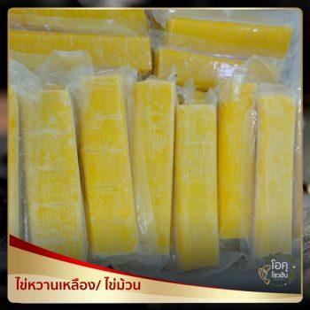 """ไข่หวาน/ไข่ม้วน ขนาด 300 กรัม ราคา 45 บาท/แพ็ค """"โอคุโชวฮิน"""" ศูนย์จำหน่ายขายส่งวัตถุดิบซูชิทุกประเภท ทั้งขายส่งและขายปลีก"""