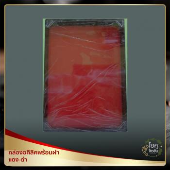 """กล่องใส่ซูชิ พื้นสีแดงขอบสีดำ ราคา 400 บาท """"โอคุโชวฮิน"""" ศูนย์จำหน่ายขายส่งวัตถุดิบซูชิทุกประเภท ทั้งขายส่งและขายปลีก"""