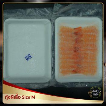 """กุ้งผีเสื้อ size M จำนวน 30 ตัว ราคา 65 บาท/ถาด """"โอคุโชวฮิน"""" ศูนย์จำหน่ายขายส่งวัตถุดิบซูชิทุกประเภท ทั้งขายส่งและขายปลีก"""