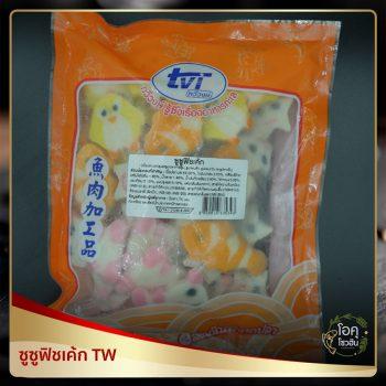 """ซูชิฟิชเค้ก TW ขนาด 500 กรัม ราคา 75 บาท/แพ็ค """"โอคุโชวฮิน"""" ศูนย์จำหน่ายขายส่งวัตถุดิบซูชิทุกประเภท ทั้งขายส่งและขายปลีก"""