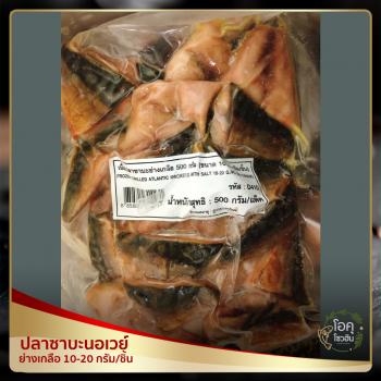 """ปลาซาบะนอเวย์ ย่างเกลือ """"โอคุโชวฮิน"""" ศูนย์จำหน่ายขายส่งวัตถุดิบซูชิทุกประเภท ทั้งขายส่งและขายปลีก"""