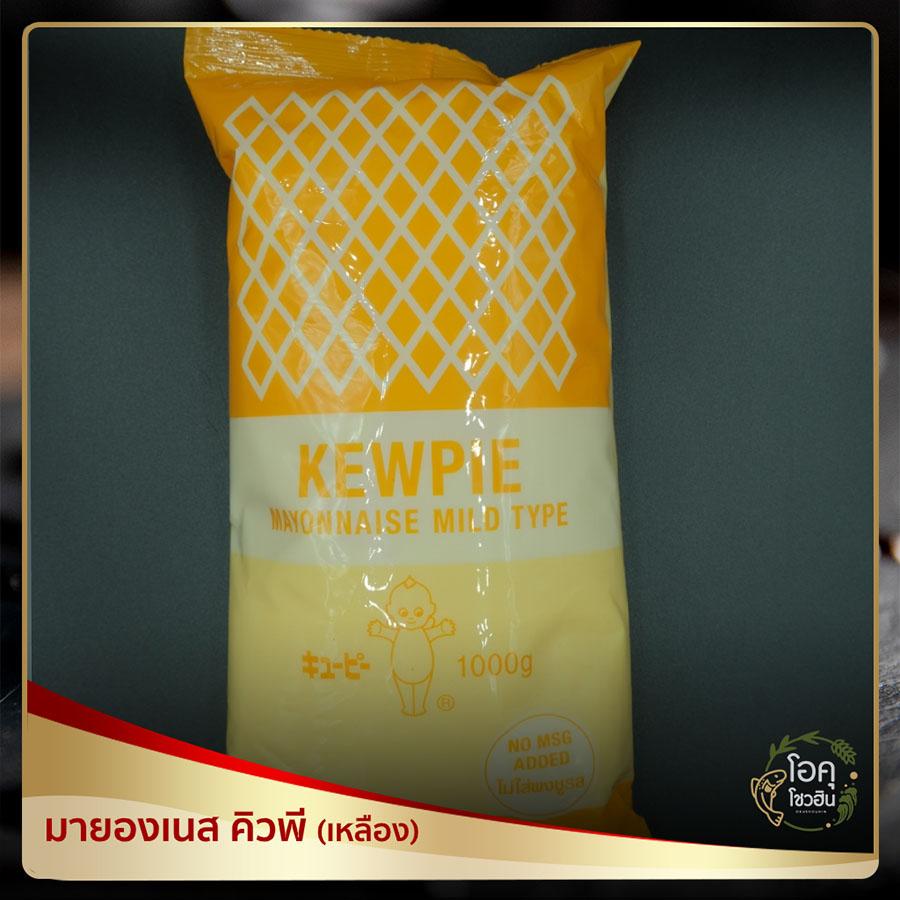 """มายองเนส คิวพี (เหลือง) ขนาด 1,000 กรัม ราคา 105 บาท/ถุง """"โอคุโชวฮิน"""" ศูนย์จำหน่ายขายส่งวัตถุดิบซูชิทุกประเภท ทั้งขายส่งและขายปลีก"""