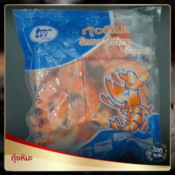 """กุ้งหิมะ ขนาด 500 กรัม ราคา 75 บาท/แพ็ค """"โอคุโชวฮิน"""" ศูนย์จำหน่ายขายส่งวัตถุดิบซูชิทุกประเภท ทั้งขายส่งและขายปลีก"""