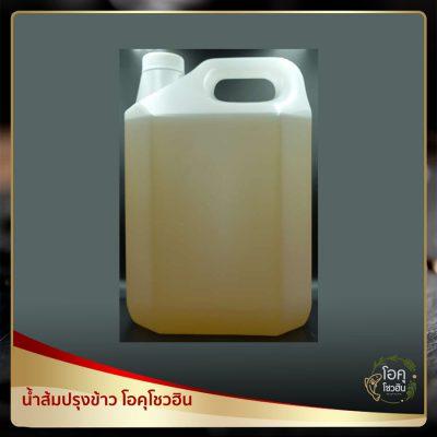 """น้ำส้มปรุงข้าว โอคุโชวฮิน ขนาด 5 ลิตร ราคา 395 บาท/แกลลอน """"โอคุโชวฮิน"""" ศูนย์จำหน่ายขายส่งวัตถุดิบซูชิทุกประเภท ทั้งขายส่งและขายปลีก"""
