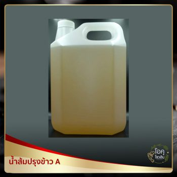 """น้ำส้มปรุงข้าว A ขนาด 5 ลิตร ราคา 310 บาท/แกลลอน """"โอคุโชวฮิน"""" ศูนย์จำหน่ายขายส่งวัตถุดิบซูชิทุกประเภท ทั้งขายส่งและขายปลีก"""
