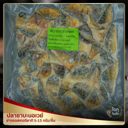 """ปลาซาบะนอเวย์ ย่างซอสเทอริยากิ """"โอคุโชวฮิน"""" ศูนย์จำหน่ายขายส่งวัตถุดิบซูชิทุกประเภท ทั้งขายส่งและขายปลีก"""