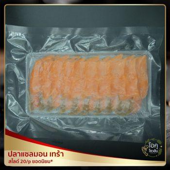"""ปลาแซลมอน สไลด์ 20/p ราคา 120 บาท """"โอคุโชวฮิน"""" ศูนย์จำหน่ายขายส่งวัตถุดิบซูชิทุกประเภท ทั้งขายส่งและขายปลีก"""