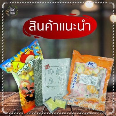 "recommend-product ""โอคุโชวฮิน"" ศูนย์จำหน่ายขายส่งวัตถุดิบซูชิทุกประเภท ทั้งขายส่งและขายปลีก"