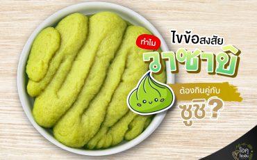 """ทำไมวาซาบิต้องกินคู่กับซูชิ1 """"โอคุโชวฮิน"""" ศูนย์จำหน่ายขายส่งวัตถุดิบซูชิทุกประเภท ทั้งขายส่งและขายปลีก"""