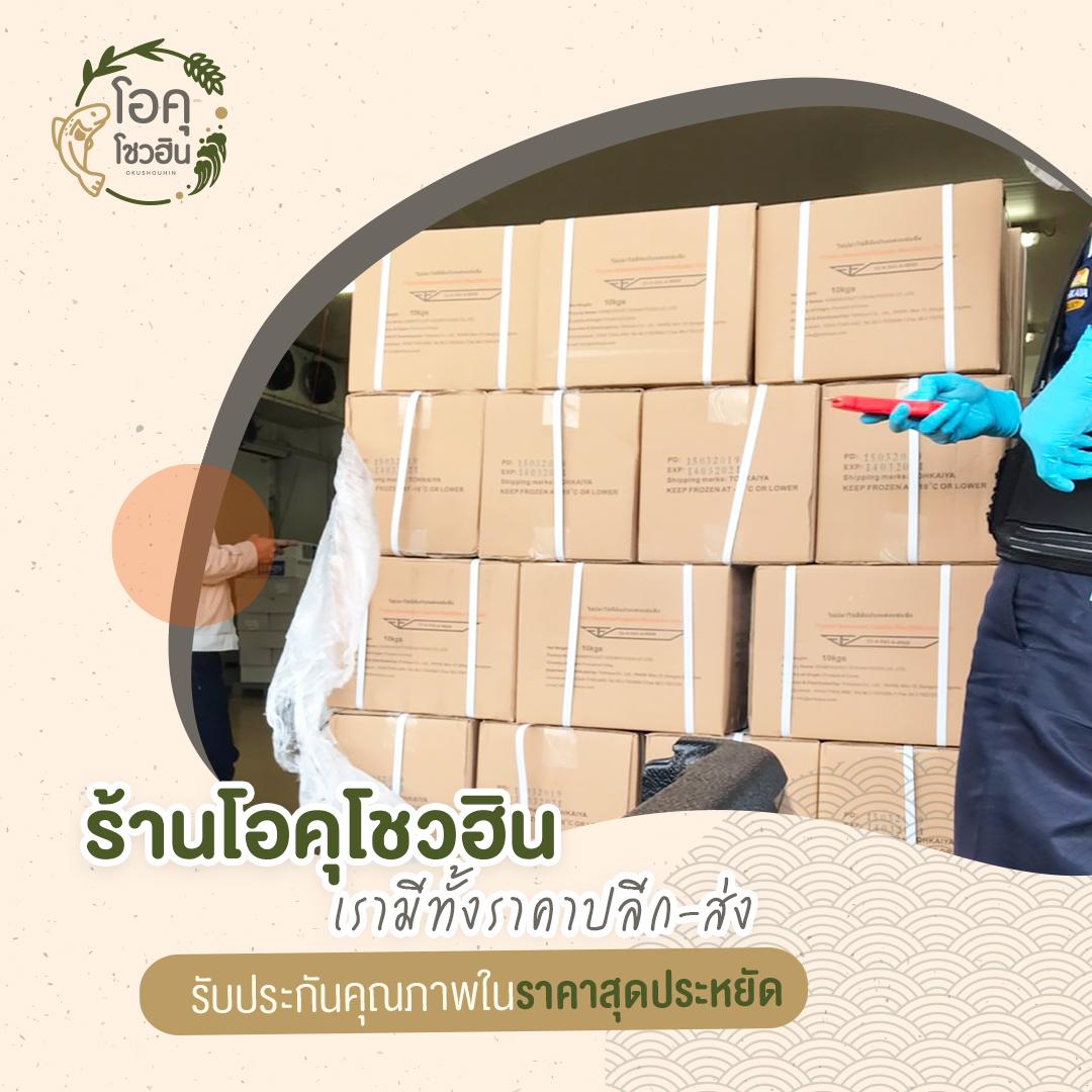 """ทำไมคุณถึงต้องเลือกร้าน Okushohin 4 """"โอคุโชวฮิน"""" ศูนย์จำหน่ายขายส่งวัตถุดิบซูชิทุกประเภท ทั้งขายส่งและขายปลีก"""